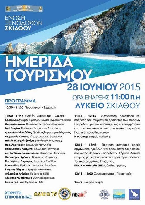 Tourism_Forum_North_Sporades_2015