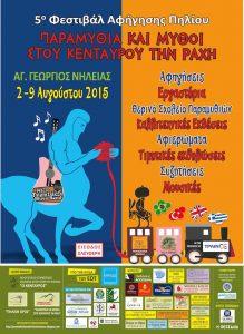 afisa2015-1