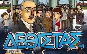 deth&dethistas-1