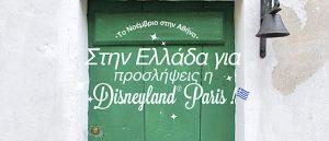 greece_Disneyland_Nov_2015