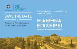 H-Αθήνα-Επιχειρεί