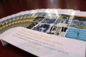 Flyer-Τοπικό-Πρόγραμμα-Άξονας-4-Προσέγγιση-LEADER