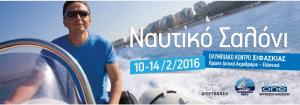 Naftiko_Saloni_2016