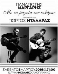 Panagiotis_Margaris_Giorgos_Ntalaras_mcf