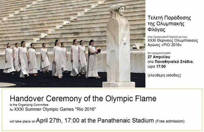 Olym_Flame_2016_Athens 27_4_2016