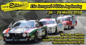 15o-istoriko-rally-acropolis-2016-1