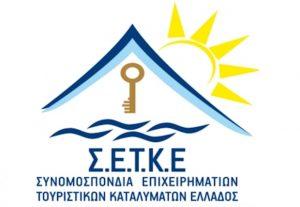 SETKE logo cert test 320