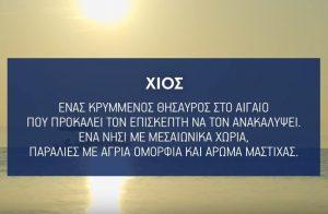 Chios_Aegean