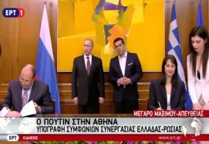 Poutin_Tsipras_Kountoura_Safonof
