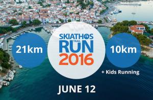 Skiathos_Run_2016