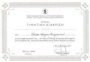 ΙΜΚ-timitiki_diakrisi