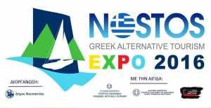 Η 1η Έκθεση για τον Ελληνικό Εναλλακτικό Τουρισμό είναι γεγονός!