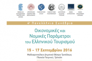 4th-panellenic-conference-for-tourism-in-tripolis