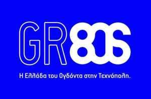 Έκθεση: GR80s