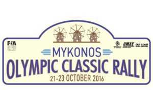 Διεθνές Mykonos Olympic Classic Rally στις 21-23 Οκτωβρίου 2016
