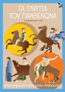 acropolis-museum_ta_glypta_toy_parthenona_gia_paidia_8-12_eton
