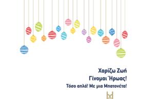 Be My Hero - Γίνε ο Ήρωάς Μου @ Makedonia Palace