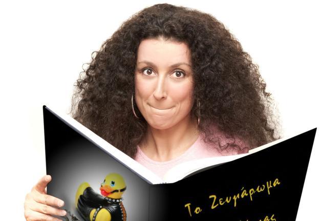 Η πιο αστεία γυναίκα του κόσμου - Κατερίνα Βρανά