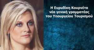 Η Ευρυδίκη Κουρνέτα νέα γενική γραμματέας του Υπουργείου Τουρισμού