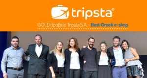 Ο όμιλος Τripsta S.A έλαβε το βραβείο του «Καλύτερου ελληνικού e-shop»