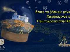 Μαγικά Χριστούγεννα στην Κέα!