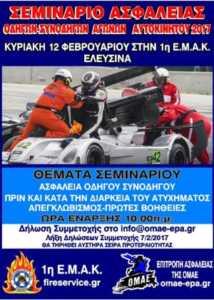 Σεμινάριο Ασφαλείας Οδηγών-Συνοδηγών Αγώνων