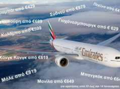 """Hello 2017"" Η Emirates υποδέχεται τη νέα χρονιά με μοναδικές προσφορές"