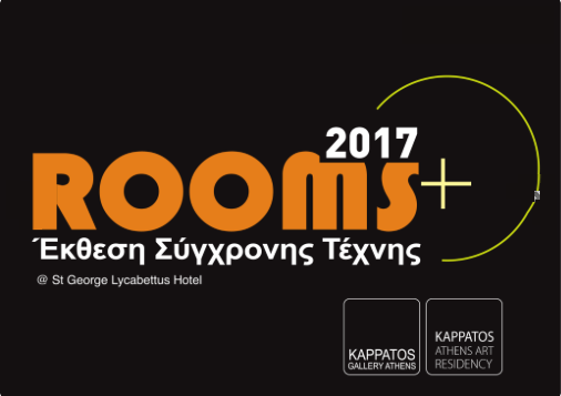 ROOMS2017 Έκθεση Σύγχρονης Τέχνης