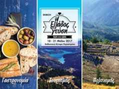 Πρόσκληση εκδήλωσης ενδιαφέροντος για συμμετοχή επιχειρήσεων σε περίπτερο της Περιφέρειας Αττικής στην έκθεση «Ελλάδος Γεύση»