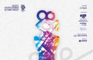 Το 1o fashion film festival στη Λάρισα - Δείτε το πρόγραμμα