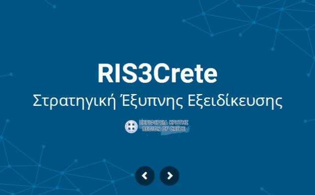 Ενημερωτικές συναντήσεις οργανώνει η Περιφέρεια Κρήτης για την υλοποίηση της Στρατηγικής Έξυπνης Εξειδίκευσης RIS3Crete