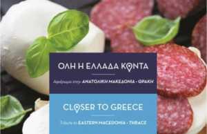 Η ΑEGEAN αφιερώνει το Φεβρουάριο στην Ανατολική Μακεδονία και τη Θράκη