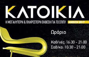 Έρχεται η Ανοιξιάτικη Κατοικία 11-19 Μαρτίου στο Ελληνικό