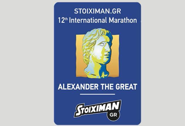 Η Θεσσαλονίκη σε ρυθμούς προετοιμασίας για τον Stoiximan.gr 12ο Διεθνή Μαραθώνιο «ΜΕΓΑΣ ΑΛΕΞΑΝΔΡΟΣ»!