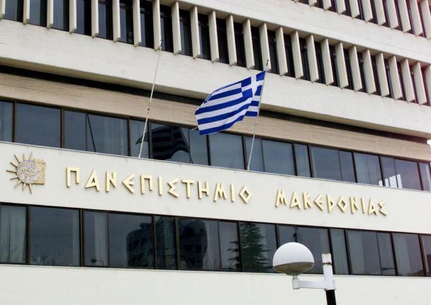 Πανεπιστήμιο Μακεδονίας: έναρξη του 3ου κύκλου του Προγράμματος Μεταπτυχιακών Σπουδών στις Ευρωπαικές Πολιτικές Νεολαίας, Εκπαίδευσης και Πολιτισμού
