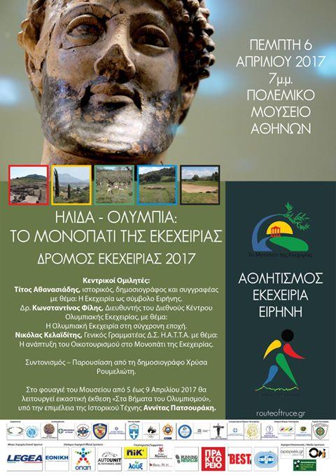Ημερίδα στο Πολεμικό Μουσείο «Ηλίδα - Ολυμπία: Το Μονοπάτι της Εκεχειρίας»