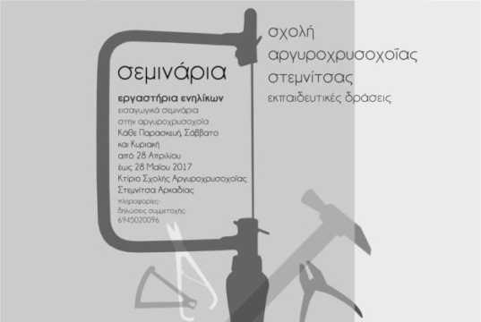 Σεμινάρια Σχολής Αργυροχρυσοχοΐας Στεμνίτσας
