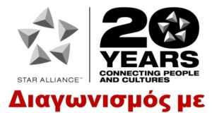 Η STAR ALLIANCE Ανακοινώνει Διαγωνισμό Με Έπαθλο Μίλια
