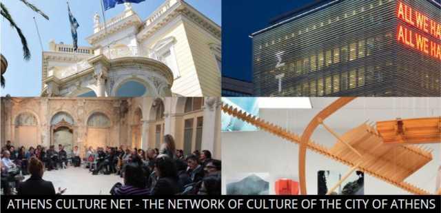 Athens Culture Net: Ο Δήμος της Αθήνας στηρίζει έμπρακτα τη σύγχρονη καλλιτεχνική παραγωγή