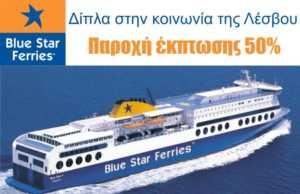 Η BLUE STAR FERRIES δίπλα στην κοινωνία της Λέσβου - Παροχή έκπτωσης 50%