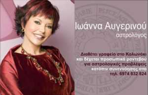 Ιωάννα Αυγερινού αστρολόγος