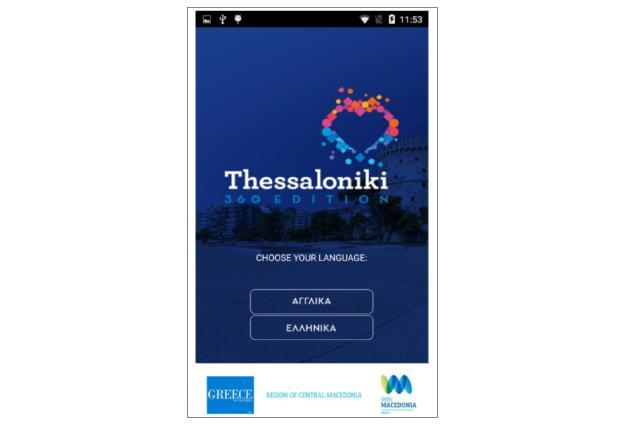 """Εφαρμογή """"THESSALONIKI 360ο EDITION"""