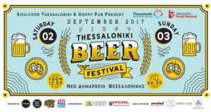 1st Thessaloniki Beer Festival