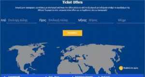 Ticket Offers από το Διεθνή Αερολιμένα Αθηνών!