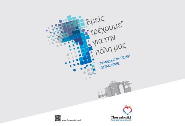 Ράλλυ της Διεθνούς Έκθεσης Θεσσαλονίκης
