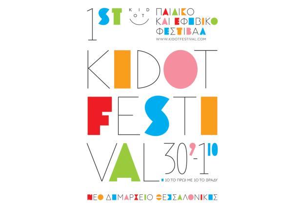 Παιδικό και Εφηβικό Φεστιβάλ
