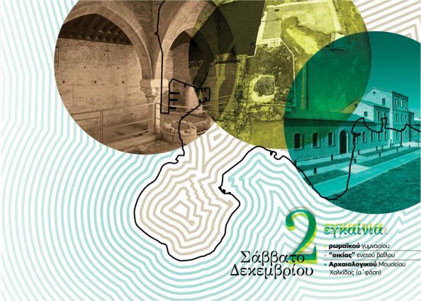 Εγκαίνια Του Νέου Αρχαιολογικού Μουσείου Χαλκίδας