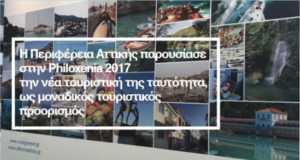 Η Περιφέρεια Αττικής παρουσίασε στην Philoxenia 2017 την νέα τουριστική της ταυτότητα, ως μοναδικός τουριστικός προορισμός