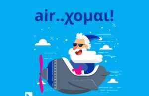 H airtickets® φέρνει στην καρδιά μας τον air-Βασίλη