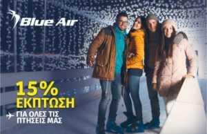 Blue Air promo